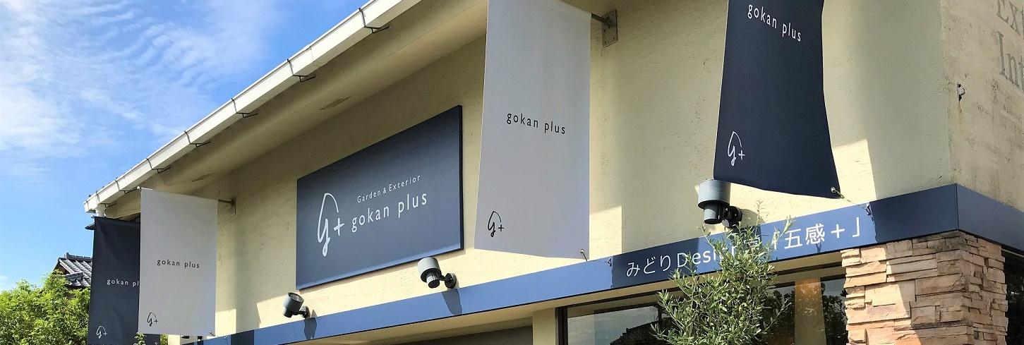 店舗の看板