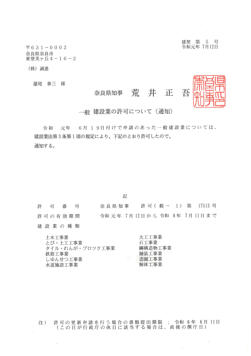 建設業許可書